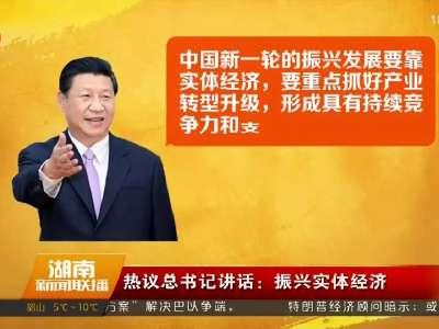 2017年03月13日湖南新闻联播