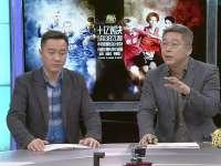 【刘建宏】大胆预测恒大今年不会拿冠军 上港成中超最有利竞争者