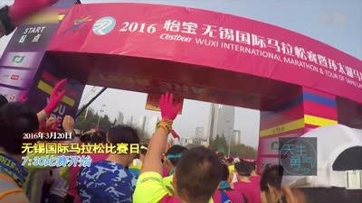 2016无锡马拉松全记录 最美锡马等你来战