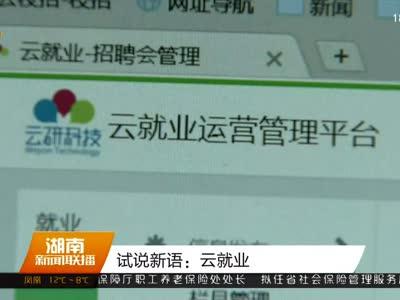 2017年03月17日湖南新闻联播