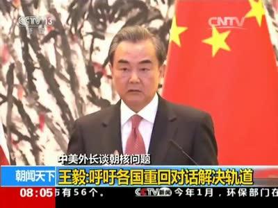 [视频]中美外长在北京举行联合记者会 中美将共同应对朝核问题