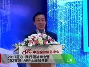 """2017匠心·践行领袖峰会暨""""52云装""""APP上线发布会成功举办"""