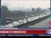公安部发布清明假期交通安全预警:清明假期首日为事故多发日