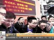 广州公务员考试竞争比达到107:1