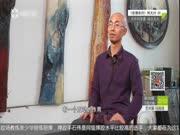 《第一收藏》20170401:梦之源 党保华