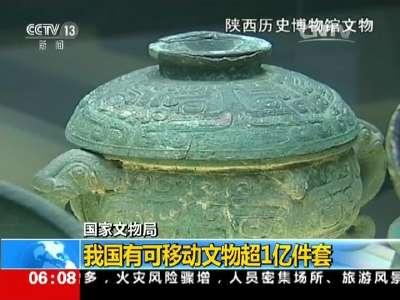 [视频]国家文物局:我国有可移动文物超1亿件套