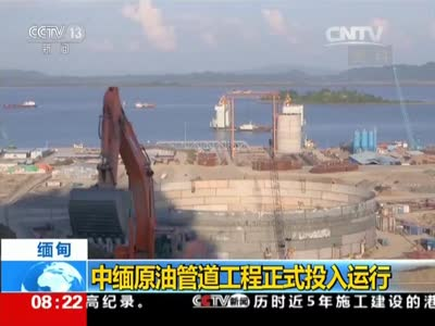 [视频]中缅原油管道工程正式投入运行 将有效缓解西南油品紧张