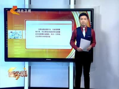 """[视频]泉州:公交公司为""""委屈司机""""设置""""委屈奖"""""""