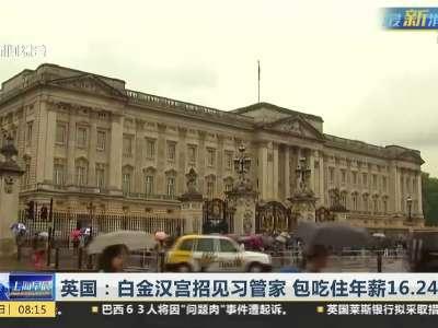 [视频]英国:白金汉宫招见习管家 包吃住年薪16.24万元