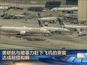 美联航与被暴力赶下飞机的乘客达成赔偿和解