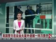 英国警方在议会大厦外逮捕一持刀男子