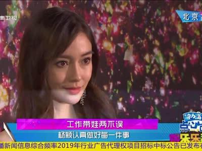 《娱乐乐翻天》20181207:潘粤明为动画电影担当配音 蔡依林新专辑造型百变