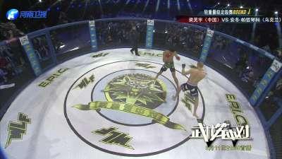 梁灵宇VS帕哲琴科3月11日中乌对抗赛花絮
