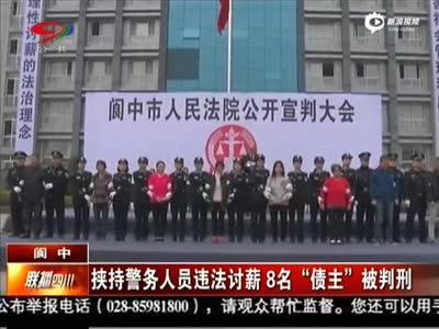 [视频]现场:四川阆中公判8名违法讨薪民工