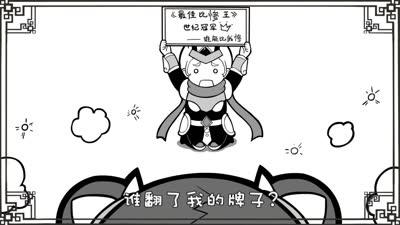 口水封神02