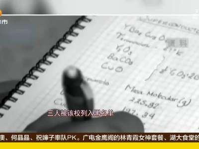 [视频]碟中谍?泰国考生戴高科技眼镜作弊被抓