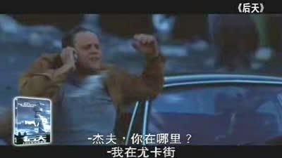 《后天》中文版预告片