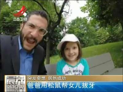 [视频]加拿大一父亲突发奇想用松鼠帮女儿拔牙