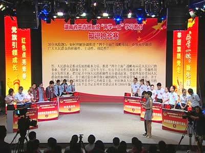 """湖南省共青团系统""""两学一做""""学习教育知识抢答赛"""