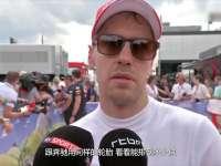维特尔排位赛采访:我不够激进 夺冠不是没可能
