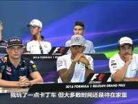 F1比利时站周四新闻发布会 小汉的假期果然不一样