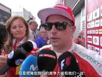 F1比利时站周五莱科宁采访:遭遇奇怪的一天