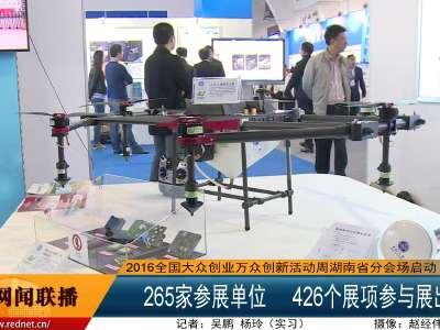 2016全国大众创业万众创新活动周湖南省分会场启动