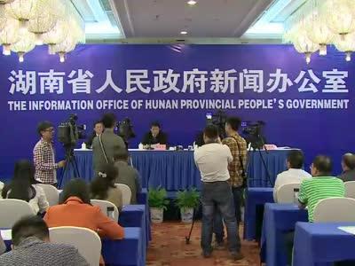 湖南省科技创新成就新闻发布会