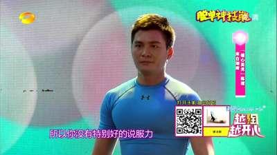 """""""呆萌少年""""黄飞鸿荐宝成功"""