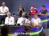 F1巴西站发布会:就问你们怕不怕维斯塔潘?