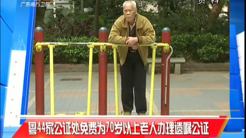 粤44家公证处免费为70岁以上老人办理遗嘱公证