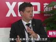 新车评 2016广州车展专访视频:沃尔沃专访视频