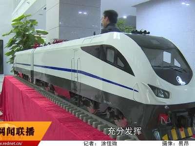 加快建设国际一流的轨道交通装备制造基地
