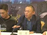 《罗曼蒂克消亡史》沪上宣传 导演称此片无配角