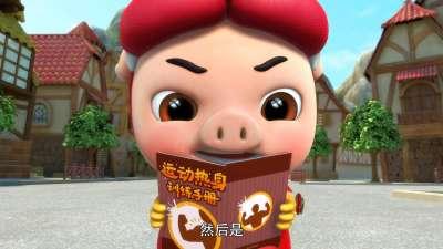 猪猪侠之梦想守卫者41(下部15)克服!赛前恐惧症
