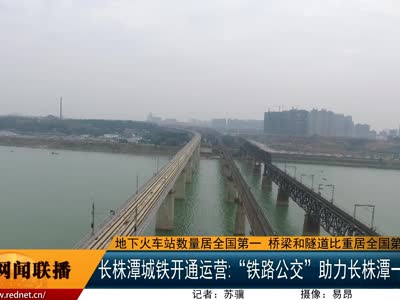 """长株潭城铁开通运营:""""铁路公交""""助力长株潭一体化进程"""