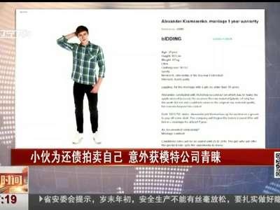 [视频]小伙为还债拍卖自己 意外获模特公司青睐