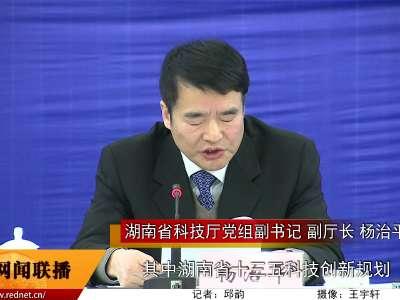 """湖南省发布""""十三五""""科技创新规划和科技重大专项"""
