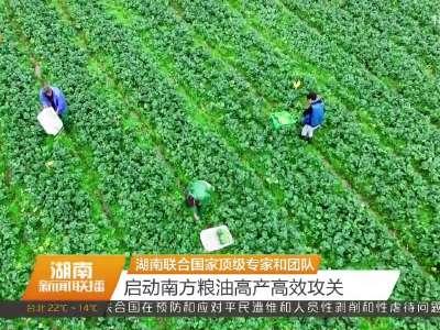 2017年01月07日湖南新闻联播