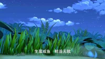 美食大冒险 第三季09