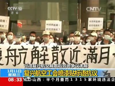 [视频]台湾复兴航空解散后劳资争议未解