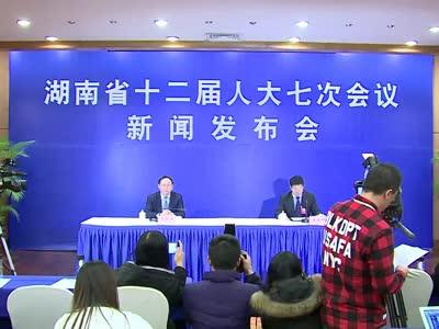 湖南省十二届人大七次会议新闻发布会