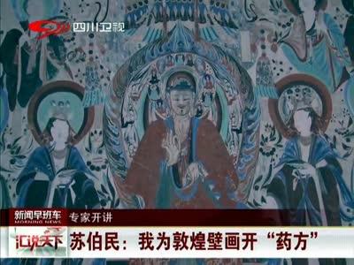 """[视频]苏伯民:我为敦煌壁画开""""药方"""""""