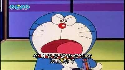 哆啦a梦 第二季42