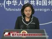 外交部:绝不允许歪曲历史的挑衅行为