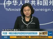 外交部:中国主张建设开放透明互利共赢的贸易安排