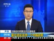 王毅应约同蒙古外长通电话:蒙方坚定支持一个中国政策