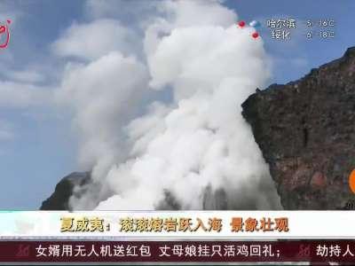 [视频]夏威夷:滚滚熔岩跃入海 景象壮观