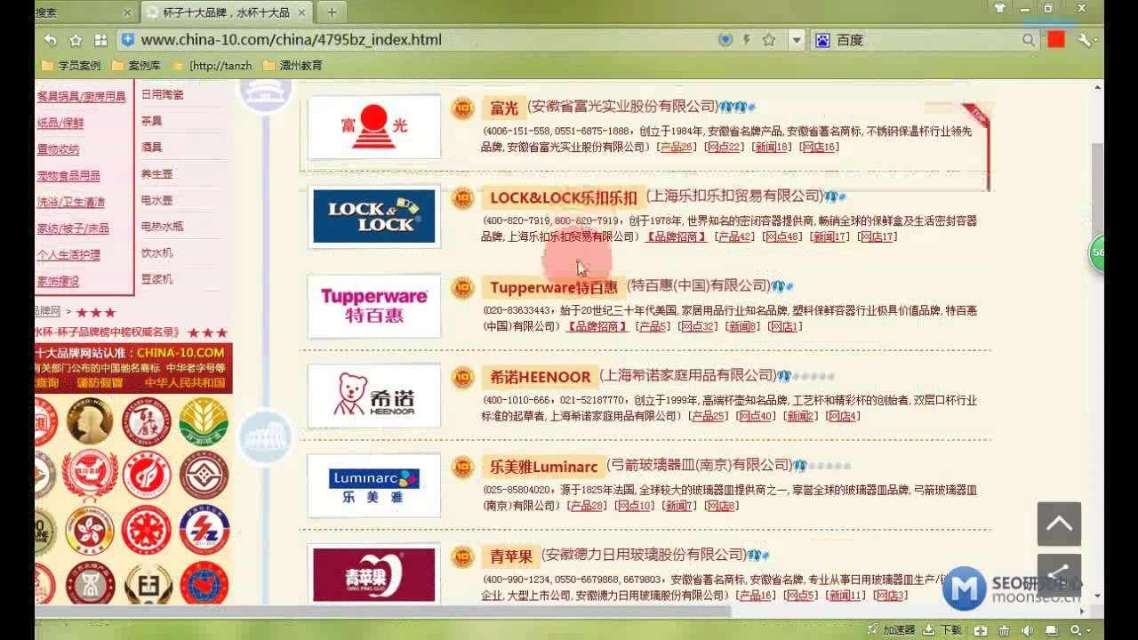 SEO网站优化营销推广百度关键词排名教程 Part 1SEO是什么