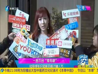 """[视频]一言不合""""撒狗粮"""" 钟丽缇张伦硕每天都过情人节"""